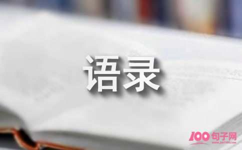 【推荐】2021年经典一句话语录摘录39句